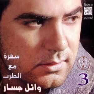 Sahra Ma3a El Tarab Vol.3