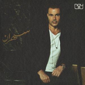 Sahran [CD Rip]