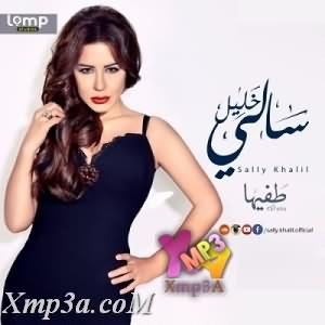 Tafiha - طفيها