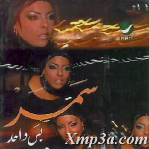 Bas Wahed - بس واحد