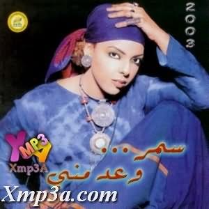 Waad Menni - وعد منى