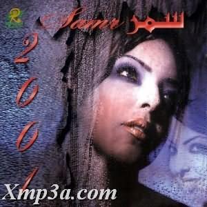 Samar 2001 - سمر 2001