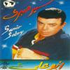 Abo Ali - 1990 - Samir Sabry