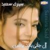 Aal Gany Baad Youmin - 1985 - Samira Said