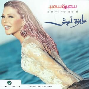 Ayza Aeesh - FLAC - عايزه اعيش فلاك