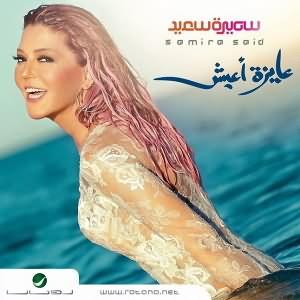 Ayza Aeesh - البوم عايزه اعيش