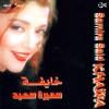 Khaifa - 1992 - Samira Said