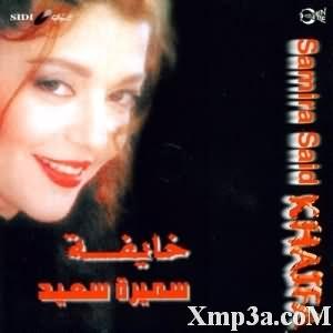 Khaifa - خايفه