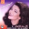 Malish Gherak - ماليش غيرك