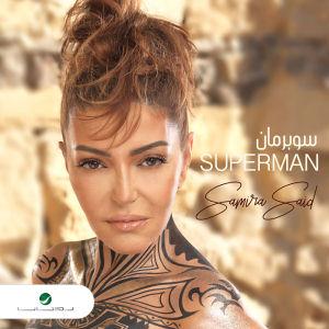 Superman - سوبرمان