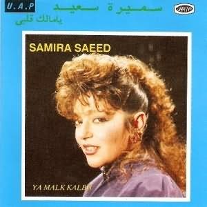 Ya Malk Kalbii - البوم يامالك قلبى
