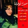 Achkar - 0 - Samira Tawfik