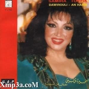 Dawaroli An Habib - دورولى عن حبيب