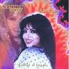 Hata We Ikal - 0 - Samira Tawfik