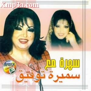 Sahra Ma3a Samira Tawfik - سهرة مع سميرة توفيق