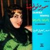Ya Marhaban - 0 - Samira Tawfik