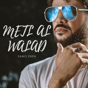 Metl Al Walad - مثل الولد