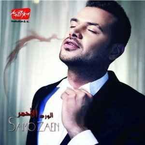 Ana Mostaed - انا مستعد