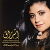 Ishraq-Reminiscence اشراق - 2010 - Sanaa Moussa