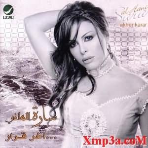 Sara El Hani All Albums|Discography|Biography|Free Music Download 1