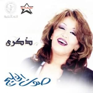 Sawt El Khaleej - صوت الخليج