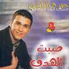Sebt El Hadaf - 0 - George El Rassi