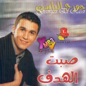 Sebt El Hadaf - البوم صبت الهدف
