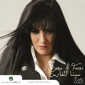 Sena Al Fares 2013 - البوم سينا الفارس