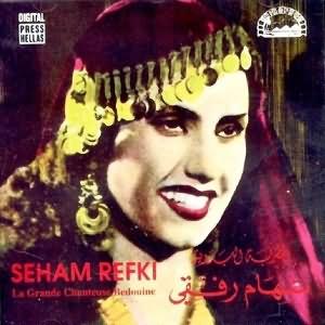La Grande Chanteuse Bedouine