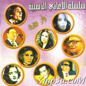 Selselat Al Aghani Adhabiya, Vol.1 - سلسلة الاغانى الذهبيه