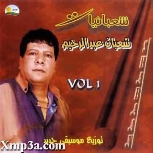 Shaabanyat Vol.1 - شعبانيات جزء 1
