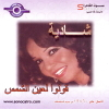Oulo Le Aien El Shams - 0 - Shadia