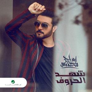 Shahd El Horouf - شهد الحروف الجزء الاول و الجزء الثاني