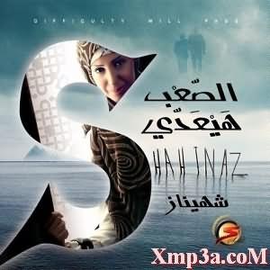 El Sa3b Hay3adi