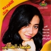 El Areeb Mennak - 0 - Shaimaa El Shayeb