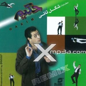 Remix - Shakl Tani - مختارات شكل تاني