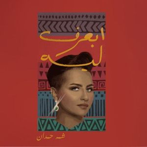 Abaeref Leeh - ابعرف ليه