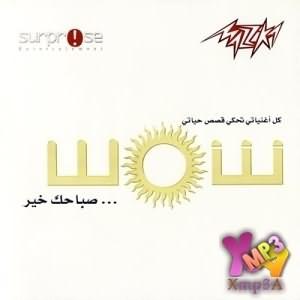 Saba7ak Kheer - البوم صباحك خير