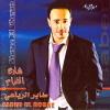 Share3 El Gharam - 2003 - Saber El Robaey