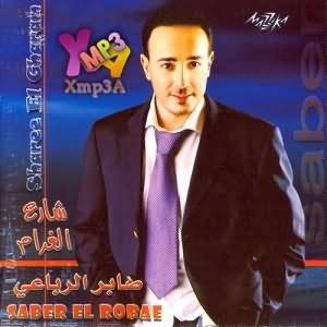 Share3 El Gharam - شارع الغرام