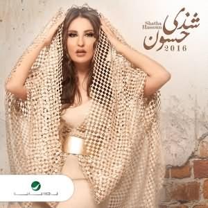 Shatha Hassoun 2016 - EP - شذى حسون 2016