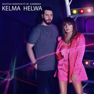 Kelma Helwa (Ft. Mohamed Kammah)