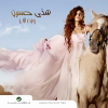 Wagh Thany - 2011 - Shaza Hassoun
