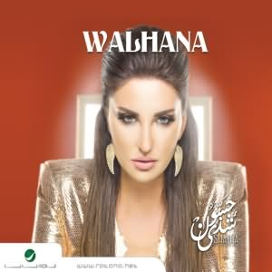 Walhanah - البوم ولهانه
