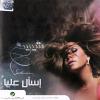 Es2al 3alaya - 2012 - Shereen