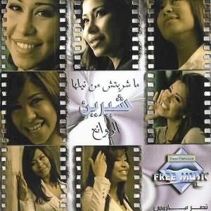Lazem Ayeesh - لازم اعيش