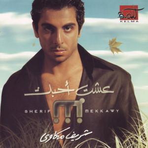 Sherif Mekkawy All Albums|Discography|Biography|Free Music Download 1