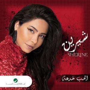 El Hob Khedaa - الحب خدعة
