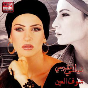 Mashey El Maghrour