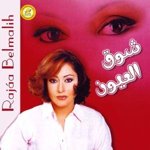 Shou'a El Oyoun<